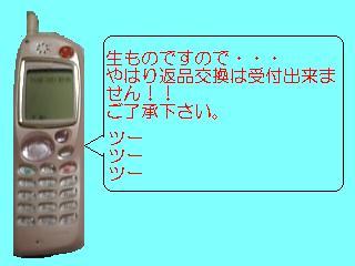通販大好きリラックマン(前編)