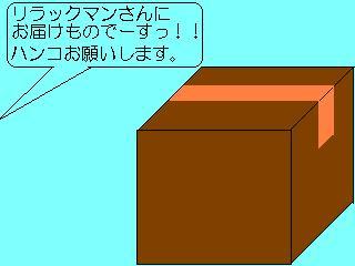 通販大好きリラックマン(後編)