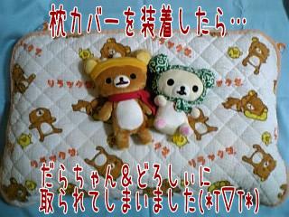 枕onだらちゃん&どろしぃ