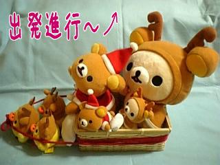 Christmasチームがあなたのお宅に伺いますよ♪