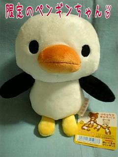 限定のペンギン