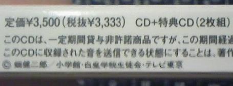 税抜き3333円