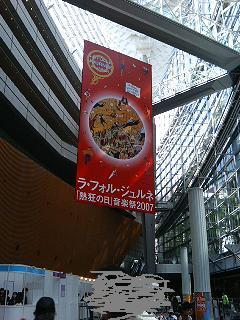 東京国際フォーラムの中