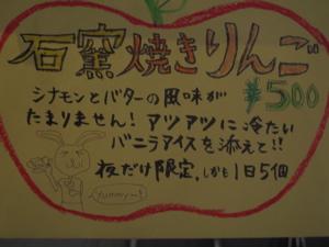 12:6リンゴポスター