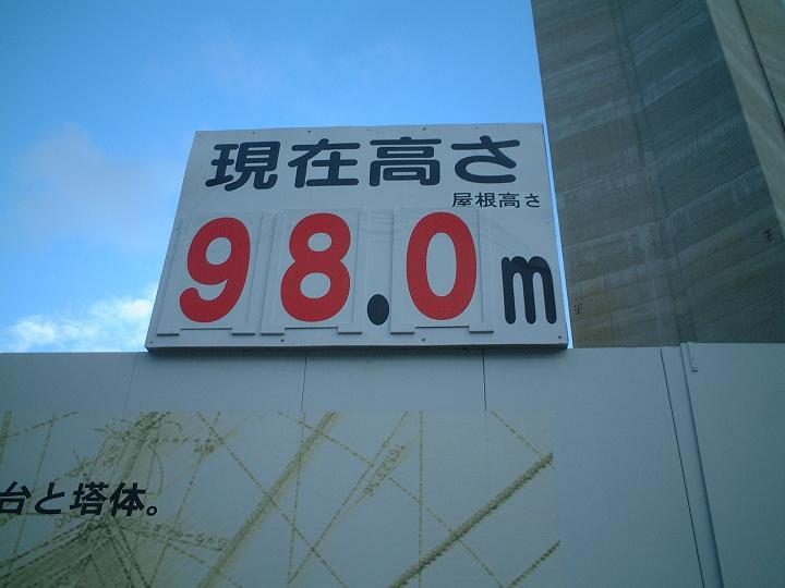 五稜郭タワーの高さ