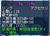 Mic_Flower_Ring.jpg