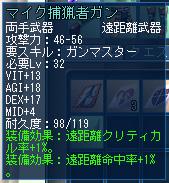 Mic_Gun.jpg