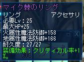Mic_Needle_Ring.jpg