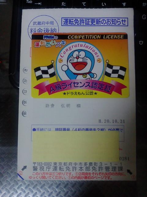 20081212225132