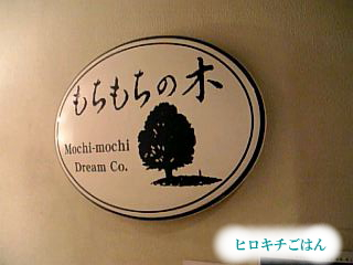 mochi-1.jpg