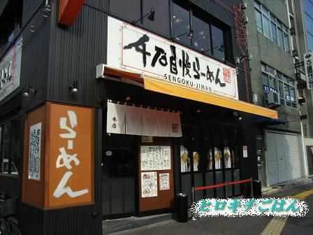sengoku-1.jpg