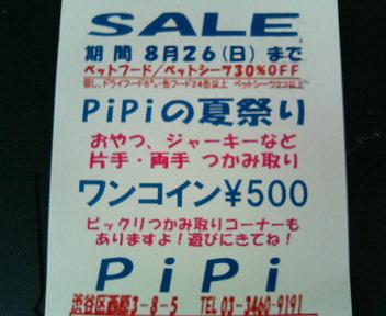 200708201155000.jpg