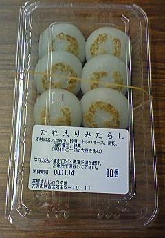 百円まんじゅう