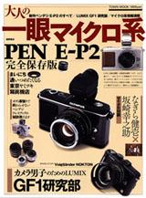 大人の一眼マイクロ系―新型ペンデジE-P2のすべて&カメラ男子のGF1研究 (Town Mook)