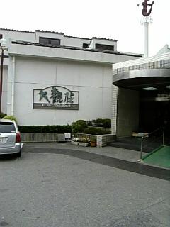 daikannsou.jpg