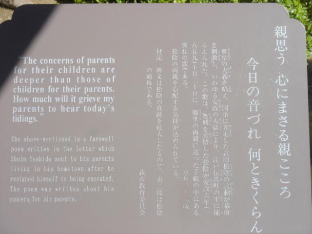吉田松陰 惜別の句碑
