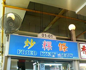アモイストリートフードセンターのChar Kway Teow