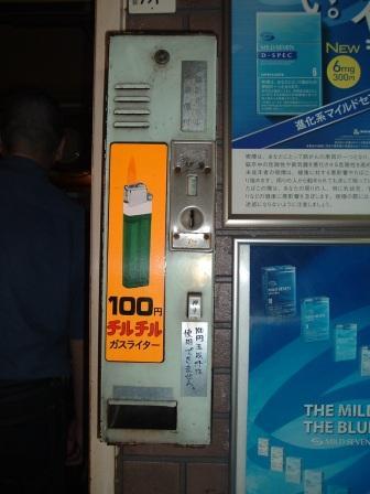 ライター自販機