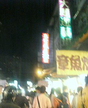 南雅夜市(板橋観光夜市)