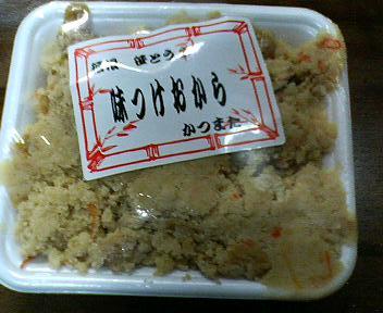 箱根笹どうふ、勝俣豆腐店のおから