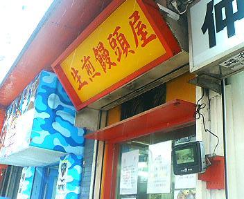 町田、小陽小煎饅頭屋の焼生煎包
