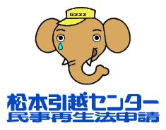 080919_松本引越センター