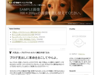 hiyoko-dog ブレビュー