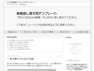 hiyoko-menu750  ブレビュー
