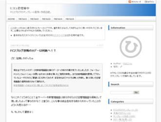 hiyoko-news  ブレビュー