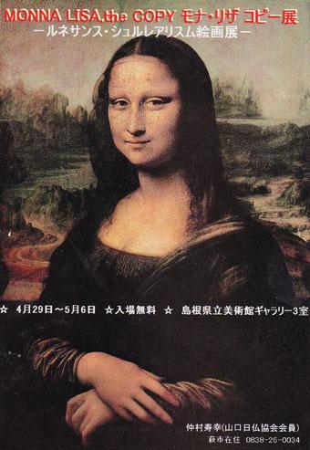 0429-nakashin