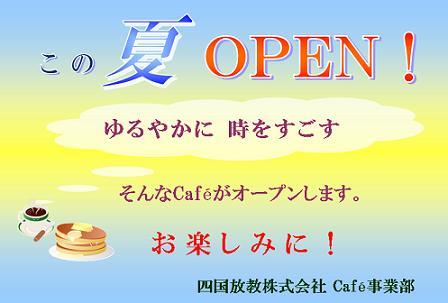 Cafeオープンのお知らせ