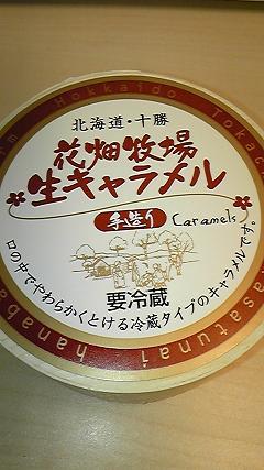 花畑牧場の生キャラメル~