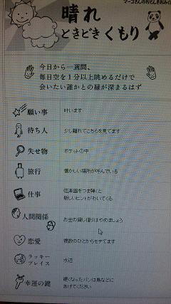 おみくじ090612