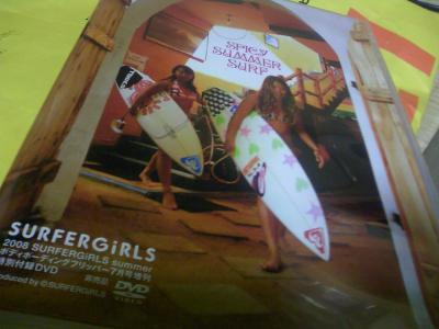 Surfergirls080615