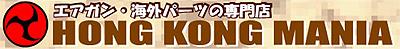 エアガン、海外パーツの専門店香港マニア