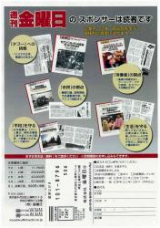 s-週金宣伝2