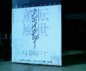 20061209233755.jpg