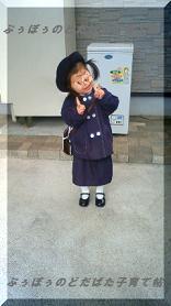 おふぅ幼稚園