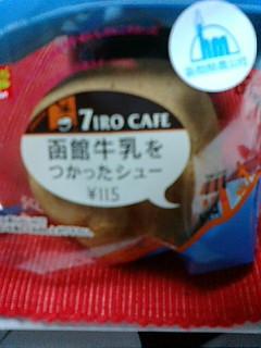 函館牛乳のシュークリーム