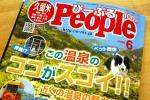 people 表紙