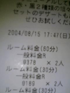20050815090604.jpg