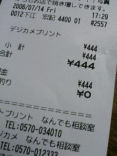 20060715084758