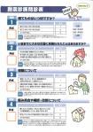 耐震診断1