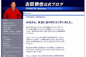 古田敦也公式ブログ