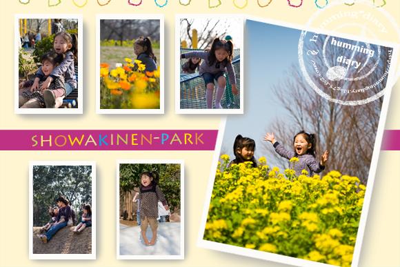 昭和記念公園P