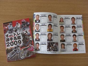 選手名鑑2009中身