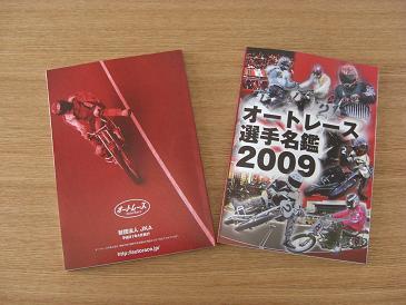 選手名鑑2009