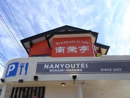 Nanyoutei-001.jpg