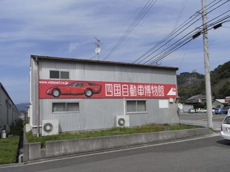 Shikoku4.jpg