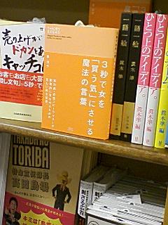 森さんの本1